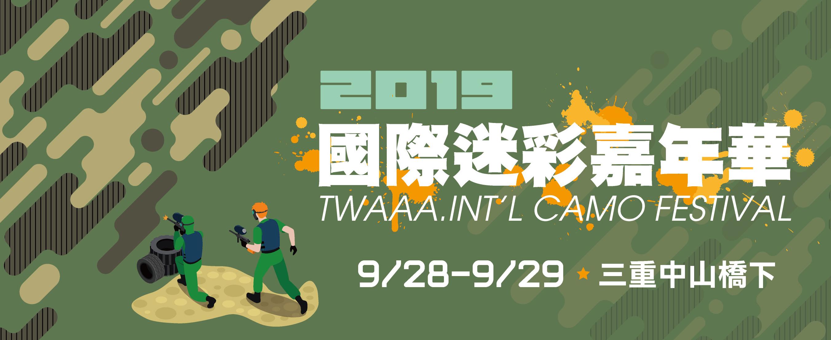2019國際迷彩嘉年華開始招商了!