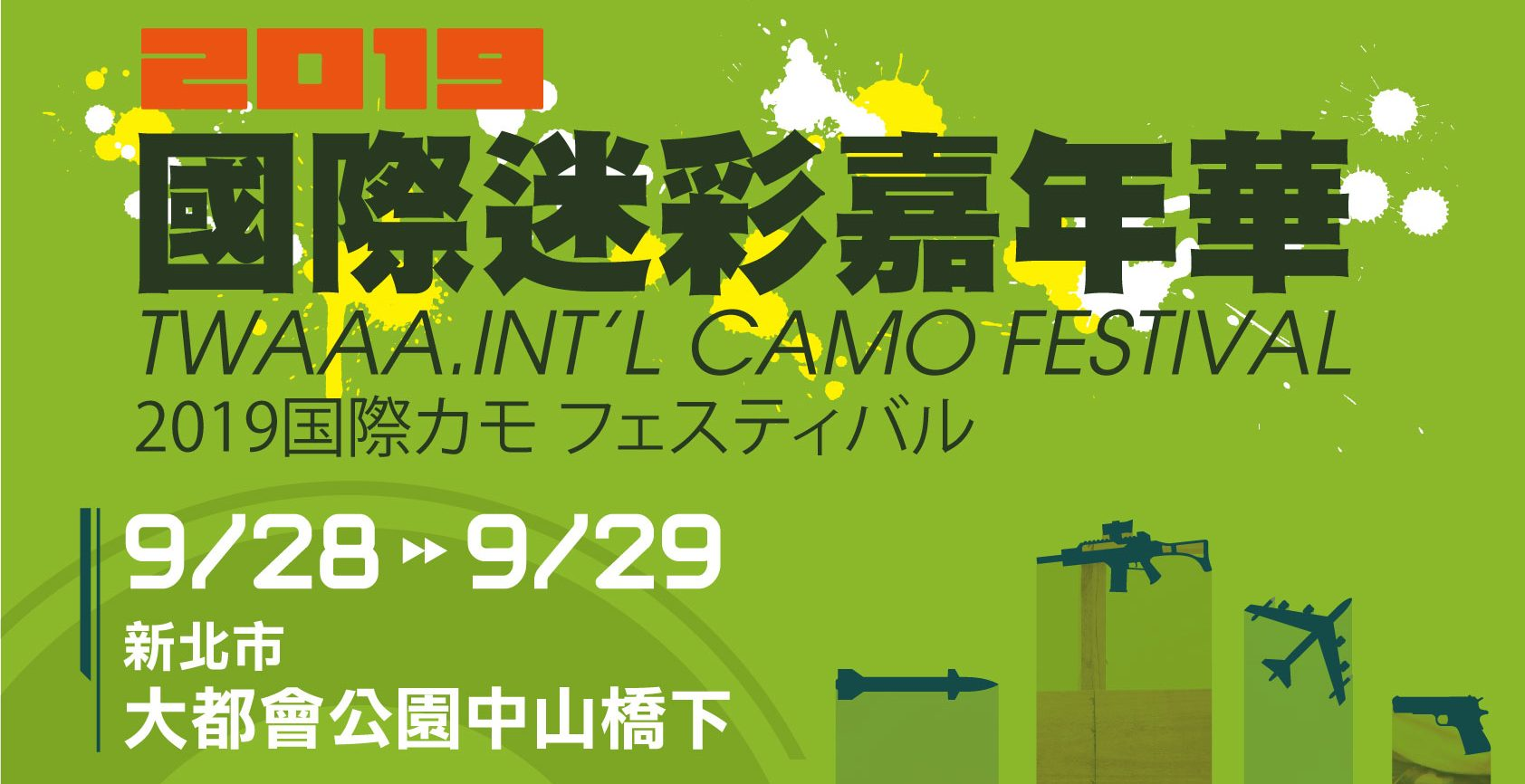 Thousands Attend Taiwan Camo Fest 2015